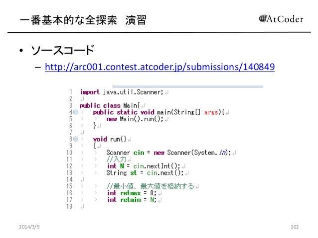 一番基本的な全探索 演習  • ソースコード – http://arc001.contest.atcoder.jp/submissions/140849  2014/3/9  102