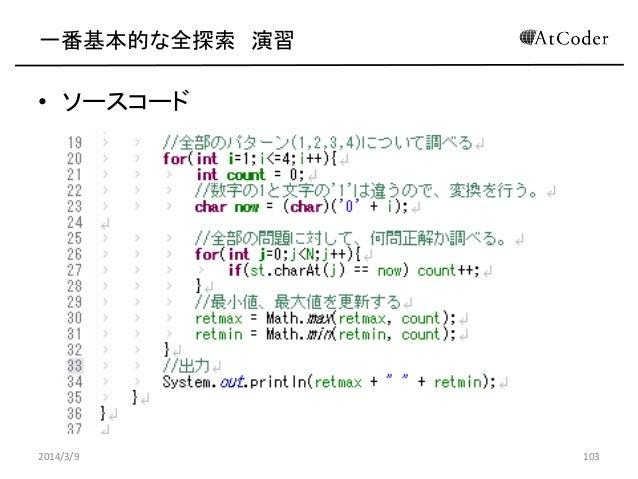 一番基本的な全探索 演習  • ソースコード  2014/3/9  103