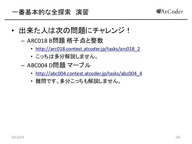 一番基本的な全探索 演習  • 出来た人は次の問題にチャレンジ! – ARC018 B問題 格子点と整数 • http://arc018.contest.atcoder.jp/tasks/arc018_2 • こっちは多分解説しません。  – ...