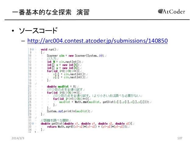 一番基本的な全探索 演習  • ソースコード – http://arc004.contest.atcoder.jp/submissions/140850  2014/3/9  107