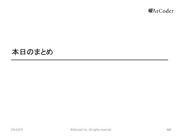 本日のまとめ  2014/3/9  ©AtCoder Inc. All rights reserved.  110