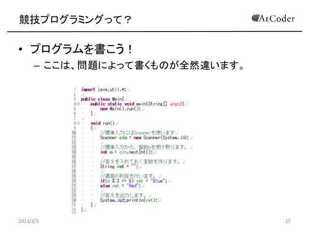 競技プログラミングって?  • プログラムを書こう! – ここは、問題によって書くものが全然違います。  2014/3/9  17
