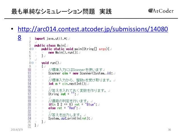 最も単純なシミュレーション問題 実践  • http://arc014.contest.atcoder.jp/submissions/14080 8  2014/3/9  36