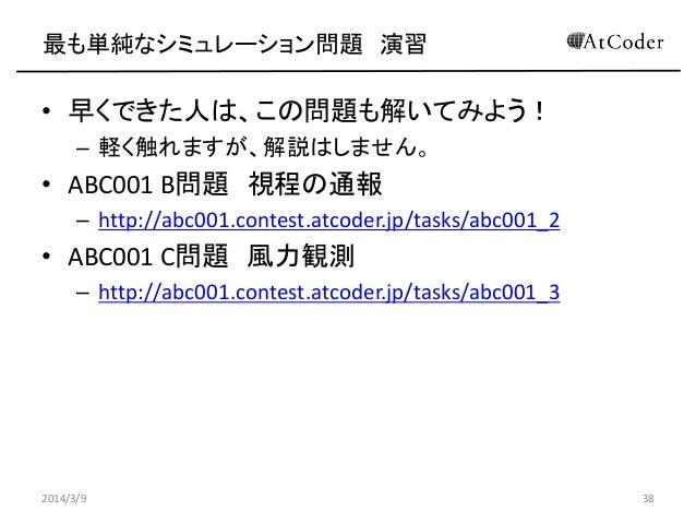 最も単純なシミュレーション問題 演習  • 早くできた人は、この問題も解いてみよう! – 軽く触れますが、解説はしません。  • ABC001 B問題 視程の通報 – http://abc001.contest.atcoder.jp/tasks...