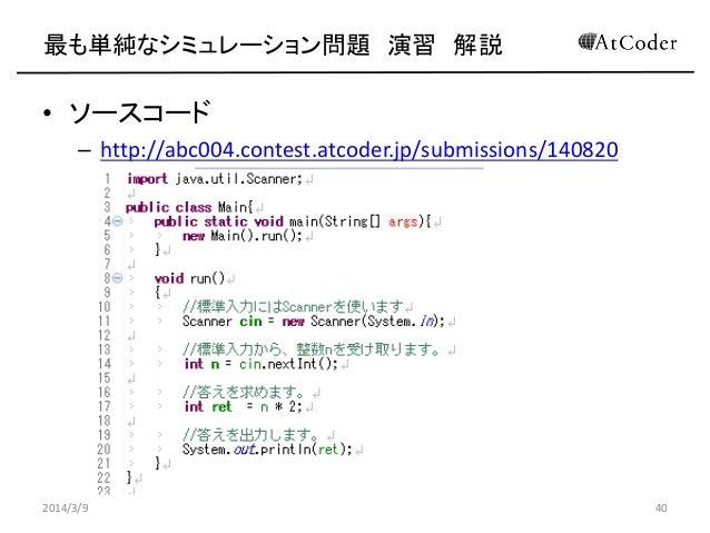 最も単純なシミュレーション問題 演習 解説  • ソースコード – http://abc004.contest.atcoder.jp/submissions/140820  2014/3/9  40
