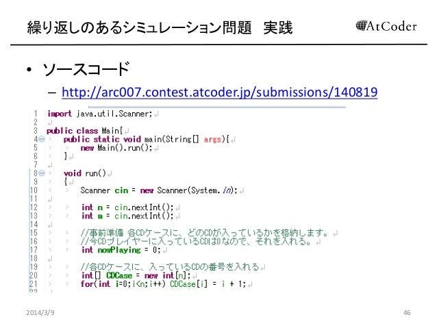 繰り返しのあるシミュレーション問題 実践  • ソースコード – http://arc007.contest.atcoder.jp/submissions/140819  2014/3/9  46