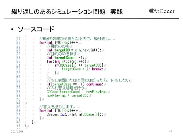 繰り返しのあるシミュレーション問題 実践  • ソースコード  2014/3/9  47