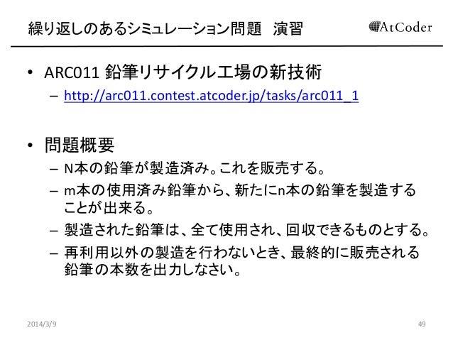 繰り返しのあるシミュレーション問題 演習  • ARC011 鉛筆リサイクル工場の新技術 – http://arc011.contest.atcoder.jp/tasks/arc011_1  • 問題概要 – N本の鉛筆が製造済み。これを販売す...