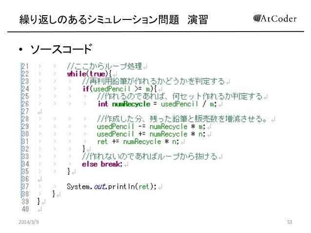 繰り返しのあるシミュレーション問題 演習  • ソースコード  2014/3/9  53