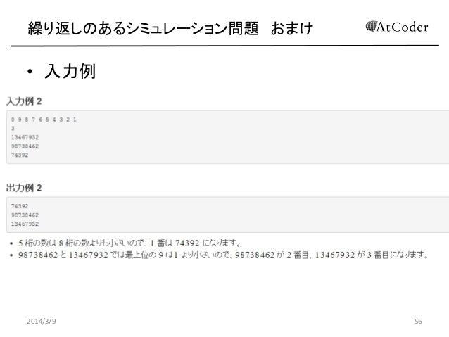 繰り返しのあるシミュレーション問題 おまけ  • 入力例  2014/3/9  56