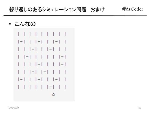 繰り返しのあるシミュレーション問題 おまけ  • こんなの  2014/3/9  60