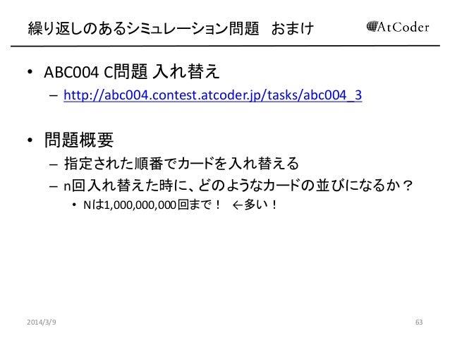 繰り返しのあるシミュレーション問題 おまけ  • ABC004 C問題 入れ替え – http://abc004.contest.atcoder.jp/tasks/abc004_3  • 問題概要 – 指定された順番でカードを入れ替える – n...