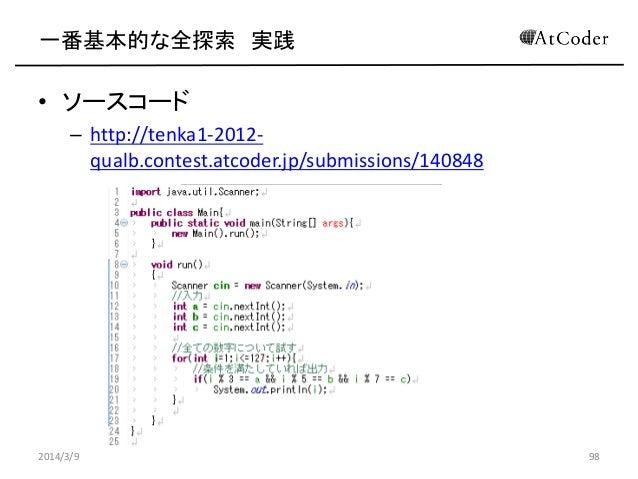 一番基本的な全探索 実践  • ソースコード – http://tenka1-2012qualb.contest.atcoder.jp/submissions/140848  2014/3/9  98
