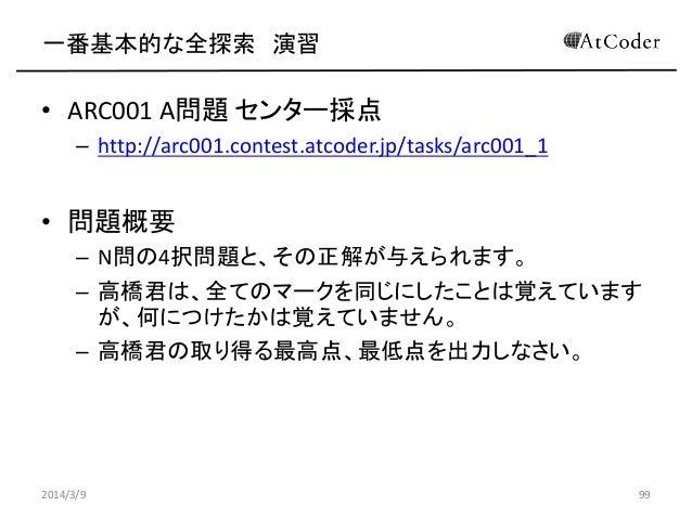一番基本的な全探索 演習  • ARC001 A問題 センター採点 – http://arc001.contest.atcoder.jp/tasks/arc001_1  • 問題概要 – N問の4択問題と、その正解が与えられます。 – 高橋君は...