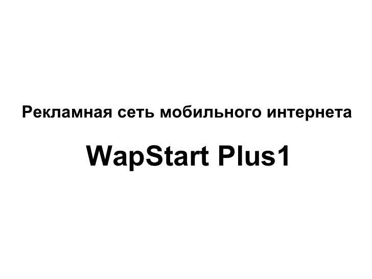 Рекламная сеть мобильного интернета  WapStart Plus1