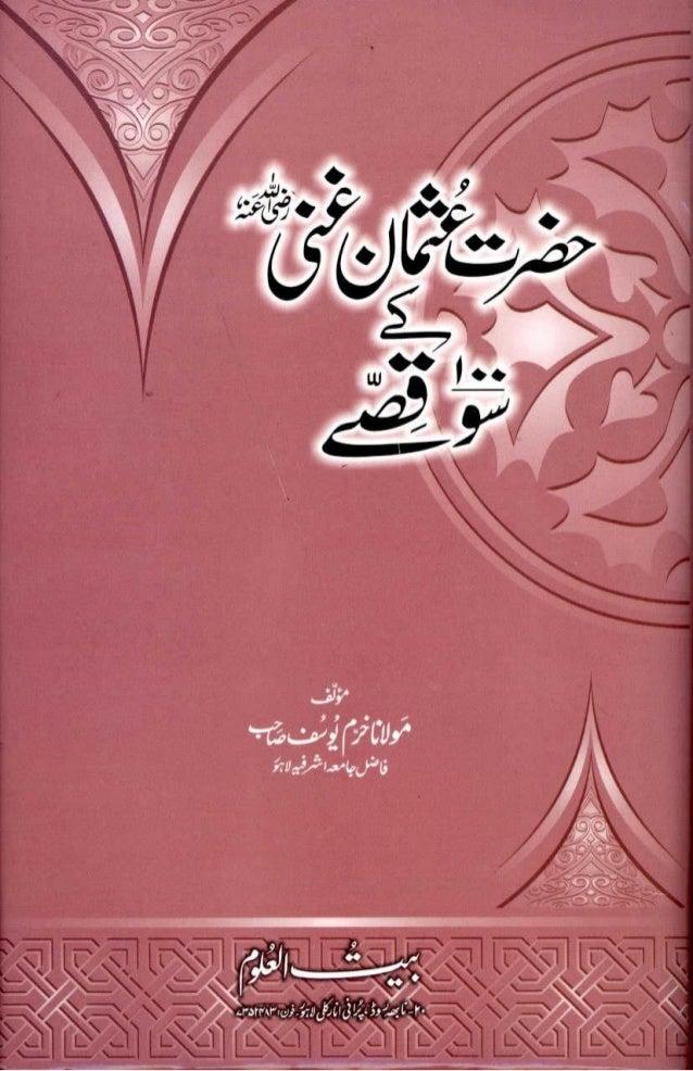 Waqyat i Hazrat Usman-e-Ghani (R.A)