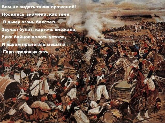 Изведал враг в тот день немало, Что значит русский бой удалый, Наш рукопашный бой!.. Земля тряслась - как наши груди; Смеш...