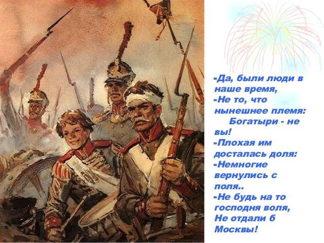 Бородинское сражение продолжалось 12 часов. Прославленный французский полководец не решил в нем ни одной из поставленных з...