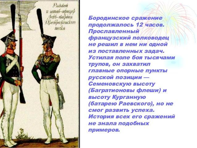 • Прочитать §4 и ответить на вопросы: • Чем объяснить отступление русской армии в первые месяцы войны? • Подготовить сообщ...