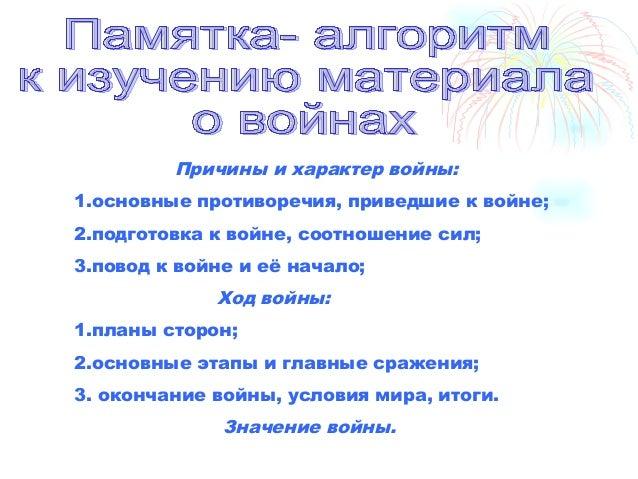 Причины и характер войны: 1.основные противоречия, приведшие к войне; 2.подготовка к войне, соотношение сил; 3.повод к вой...