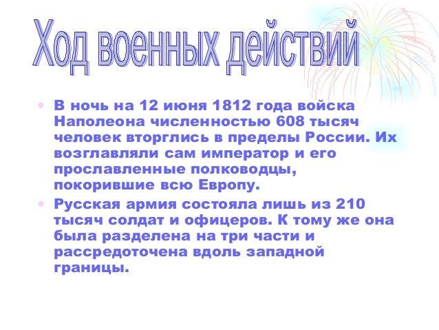 • В ночь на 12 июня 1812 года войска Наполеона численностью 608 тысяч человек вторглись в пределы России. Их возглавляли с...