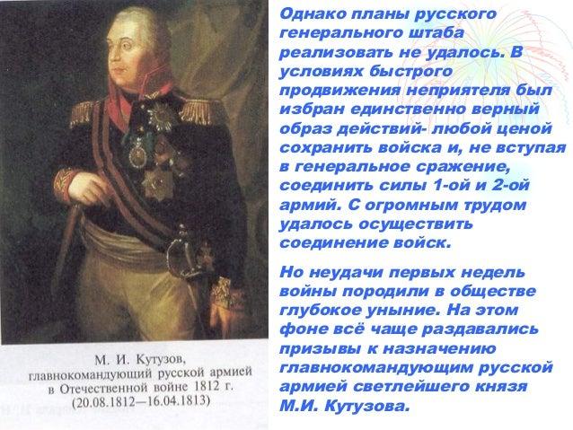 Вступив в командование армией в августе, Кутузов объявил, что действия его предшественника были вполне верными, и отступил...