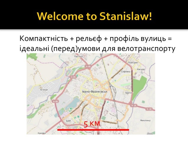 """""""Тепле вело-місто"""" (Івано-Франківськ) - старт програми Slide 2"""