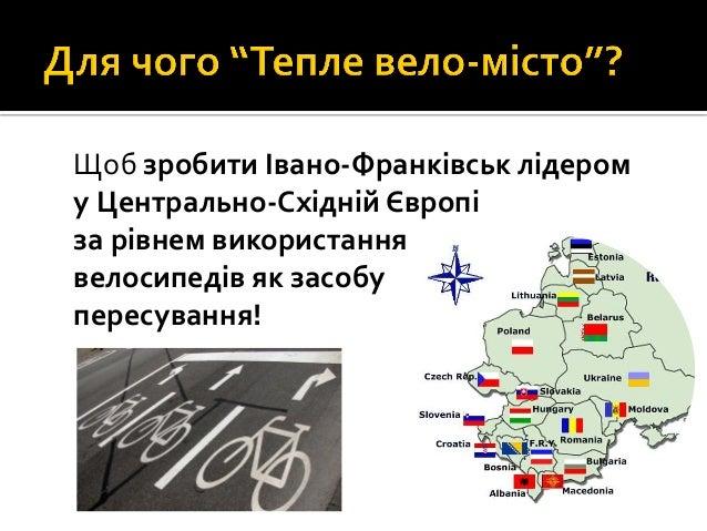 """""""Тепле вело-місто"""" (Івано-Франківськ) - старт програми Slide 3"""