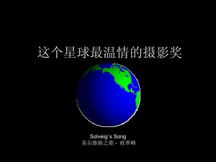 这个星球最温情的摄影奖 Solveig`s Song  苏尔维格之歌 -  欧翠峰