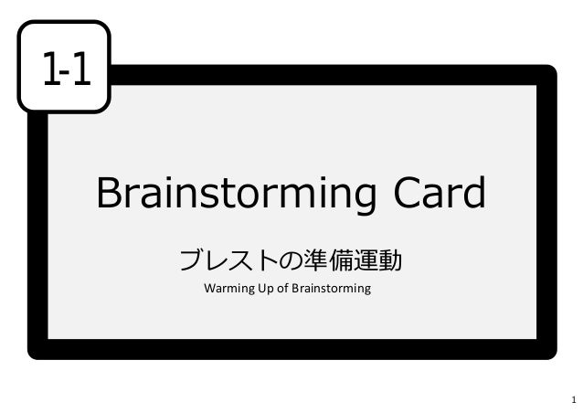 Brainstorming Card ブレストの準備運動 1-1 Warming Up of Brainstorming 1