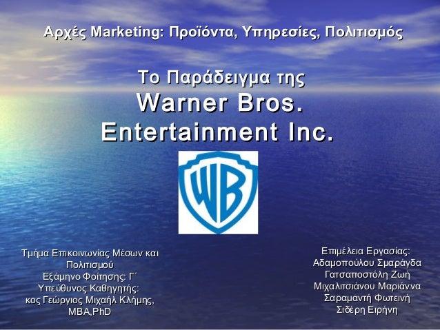 ΤοΤο Παράδειγμα τηςΠαράδειγμα της Warner BrosWarner Bros.. Entertainment Inc.Entertainment Inc. Επιμέλεια Εργασίας:Επιμέλε...