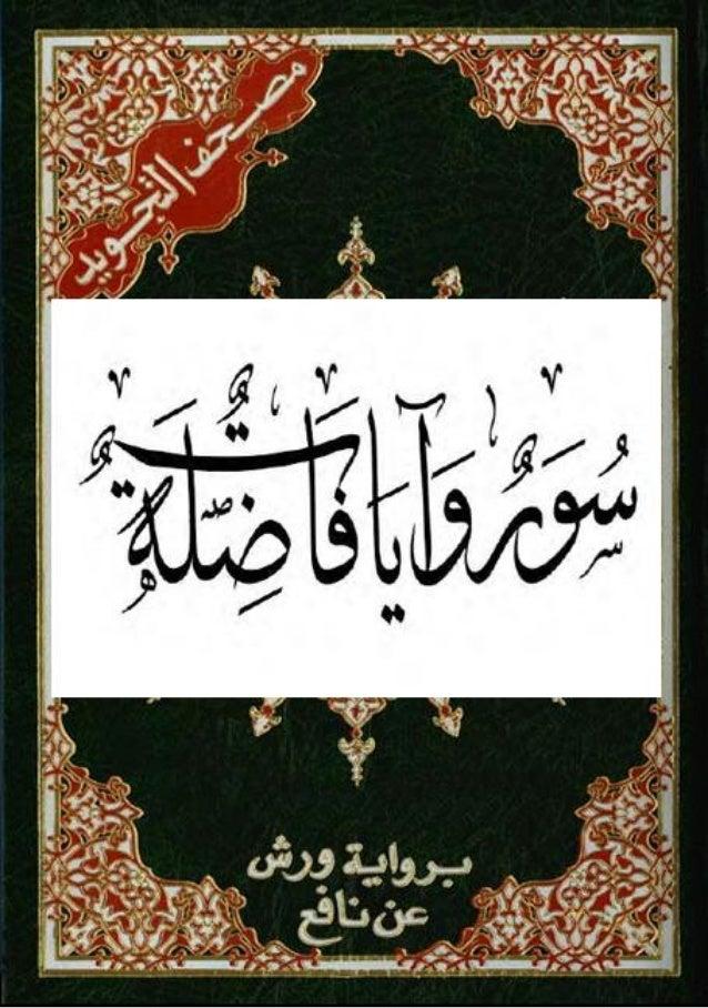 سور و آيات فاضلة مكتوبة  - Warsh- Soar wa Ayat Fadila