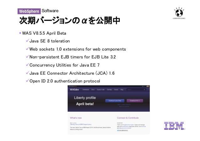 WebSphere Application Server V8 5 5 Libertyプロファイルのご