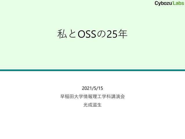 私とOSSの25年 2021/5/15 早稲田大学情報理工学科講演会 光成滋生