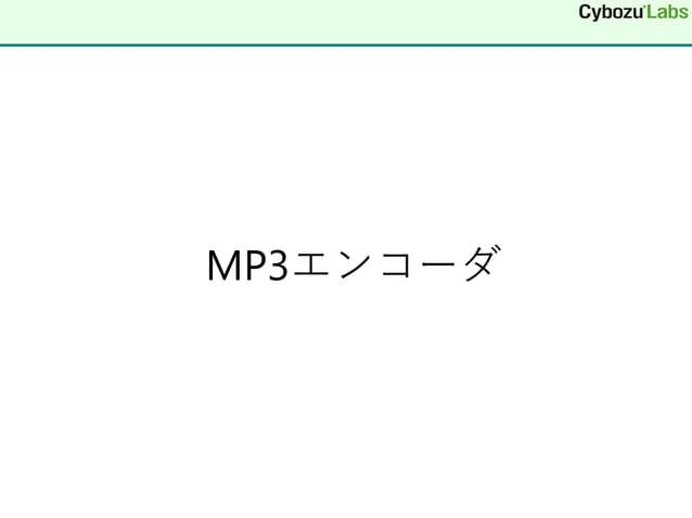 MP3エンコーダ