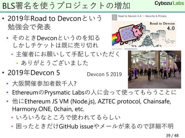• 2019年Road to Devconという 勉強会で発表 • そのときDevconというのを知る しかしチケットは既に売り切れ • 主催者にお願いして手配していただく • ありがとうございました • 2019年Devcon 5 • 大阪開...