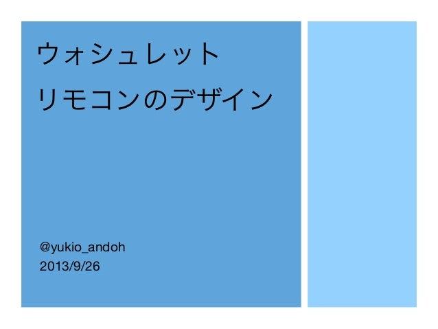 ウォシュレット リモコンのデザイン @yukio_andoh 2013/9/26