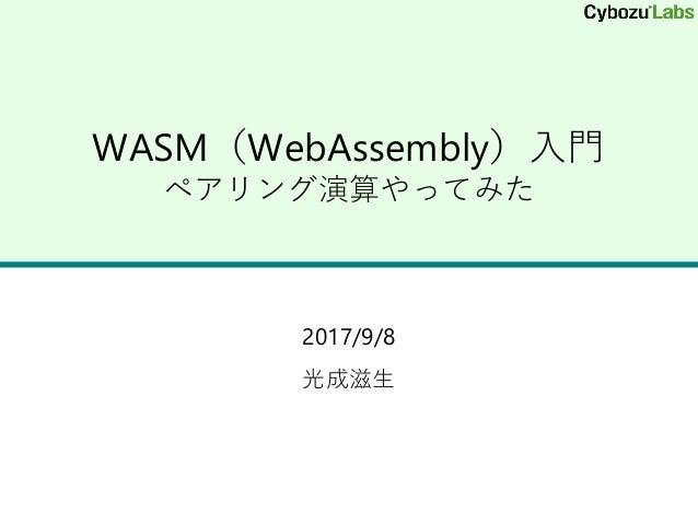 WASM(WebAssembly)入門 ペアリング演算やってみた 2017/9/8 光成滋生