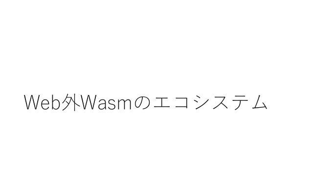 Web外Wasmのエコシステム