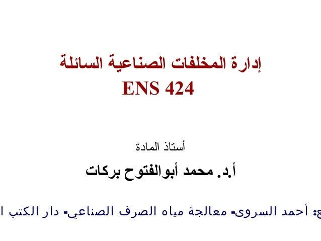 السائلة الصناعية المخلفات إدارةENS 424المادة أستاذبركات أبوالفتوح محمد .أ.د- - :ا الكتب دار الص...