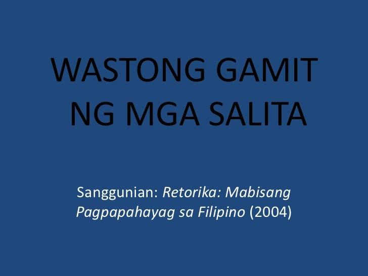 WASTONG GAMIT NG MGA SALITA<br />Sanggunian: Retorika: MabisangPagpapahayagsa Filipino (2004)<br />