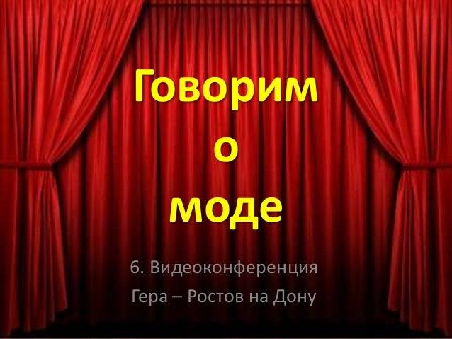 Говорим о моде 6. Видеоконференция Гера – Ростов на Дону
