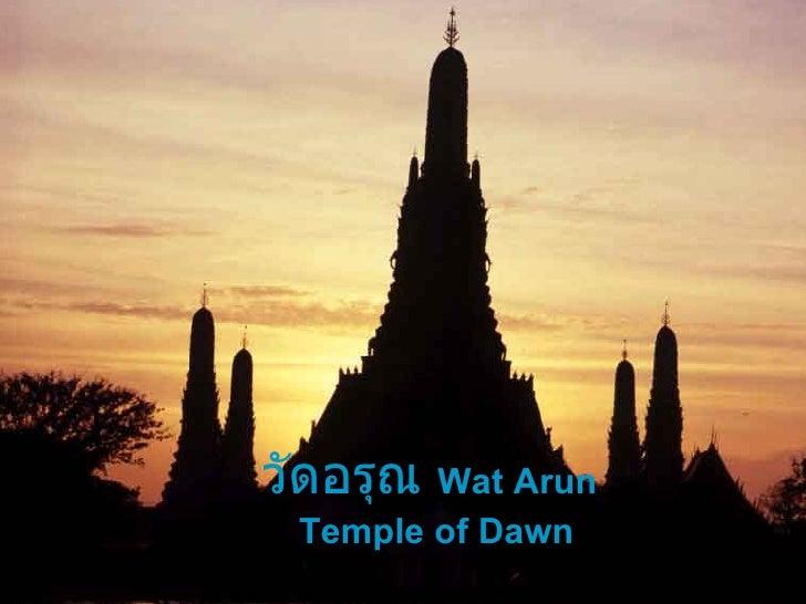 วัดอรุณ   Wat Arun   Temple of Dawn