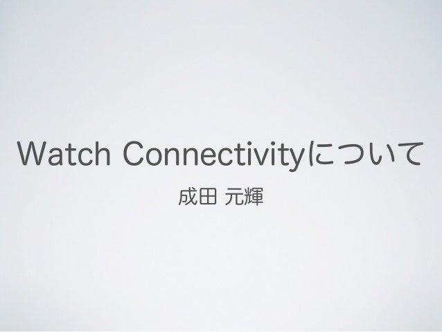 Watch Connectivityについて 成田 元輝