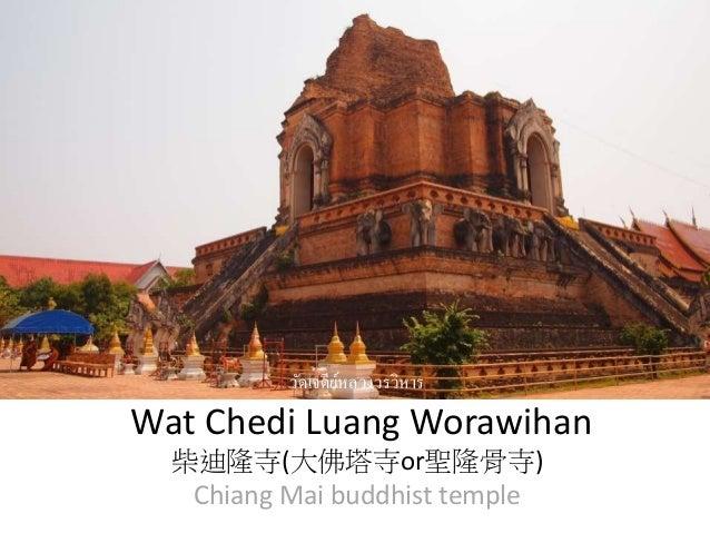 วัดเจดีย์หลวงวรวิหาร Wat Chedi Luang Worawihan 柴迪隆寺(大佛塔寺or聖隆骨寺) Chiang Mai buddhist temple