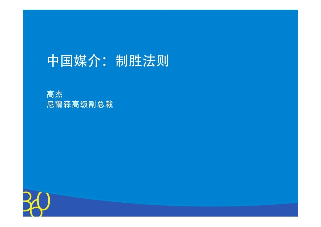 中国媒介:制胜法则高杰尼爾森高级副总裁