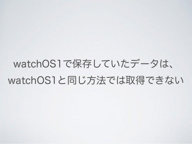 watchOS1で保存していたデータは、 watchOS1と同じ方法では取得できない