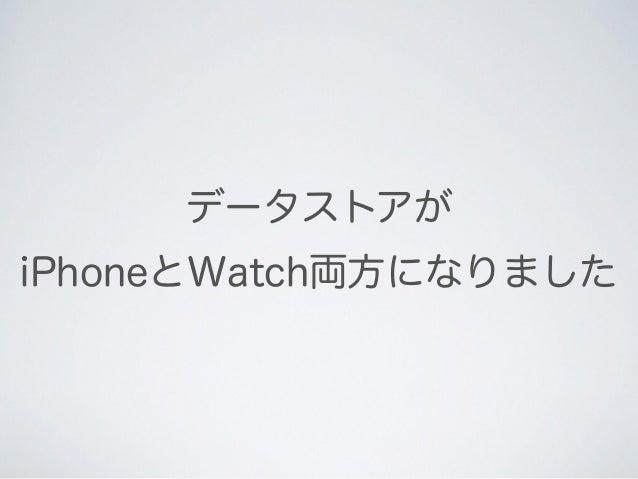 データストアが iPhoneとWatch両方になりました