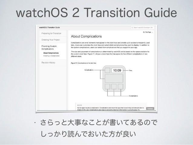 watchOS 2 Transition Guide • さらっと大事なことが書いてあるので しっかり読んでおいた方が良い