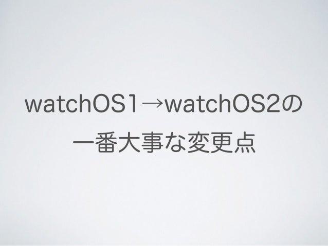watchOS1→watchOS2の 一番大事な変更点